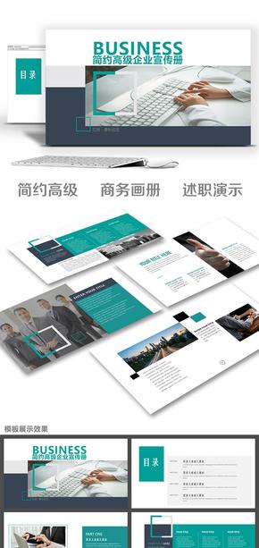 【春秋】简约高级企业推介画册总结计划工作报告商务展示PPT