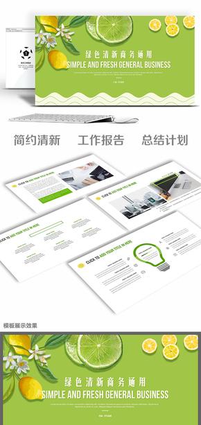 绿色清新总结汇报工作计划商务演示企业策划述职报告PPT