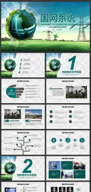国家电网绿色创意国网系统PPT模板