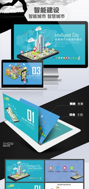 智慧城市智能交通智能城市建设主题手机APP智慧生活PPT