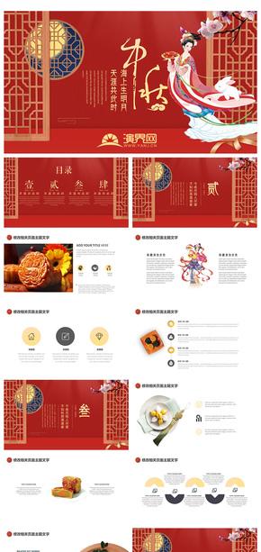 中国风中秋佳节主题PPT模板