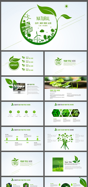 商务演示绿色清新商务报告PPT模板