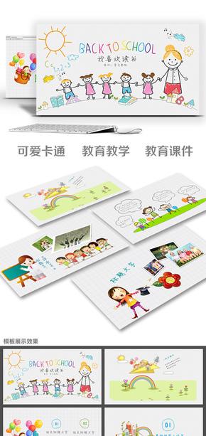 【春秋】课件作业幼儿教育卡通风幼儿园儿童小学生主题PPT模板