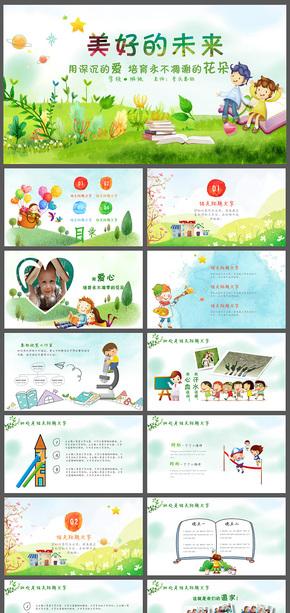 卡通风幼儿园幼儿培训小学生儿童教育六一儿童节PPT模板