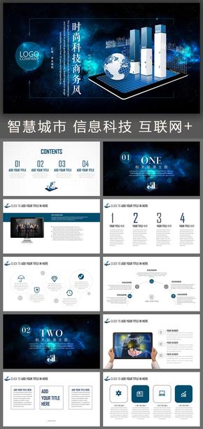 蓝色科技风智慧城市物联网IOT大数据信息化信息科技互联网+