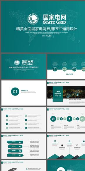 国家电网公司动态ppt模板_素材_背景图片免费下载–演