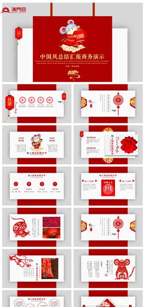 2020剪紙中國風總結匯報通用設計PPT