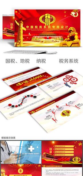 国税地税纳税人税务税收税改中国税务系统PPT