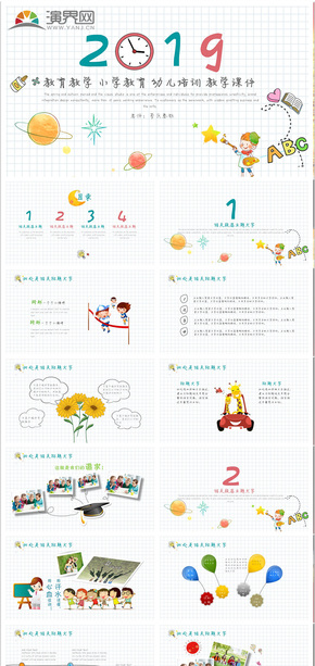 卡通风小学课件儿童教育主题PPT模板