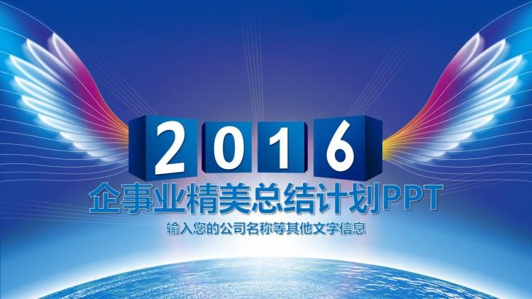2016展翅翱翔高端大气总结汇报ppt图片