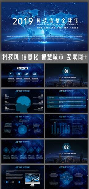 科技风信息化智慧城市公司宣传大数据互联网+