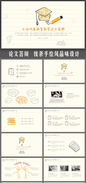 线条手绘风教育教学毕业设计课题报告论文答辩