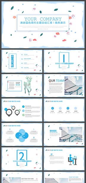蓝色简约商务汇报总结计划2018述职报告企业策划PPT