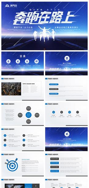 蓝色商务风公司宣传企业规划总结汇报PPT