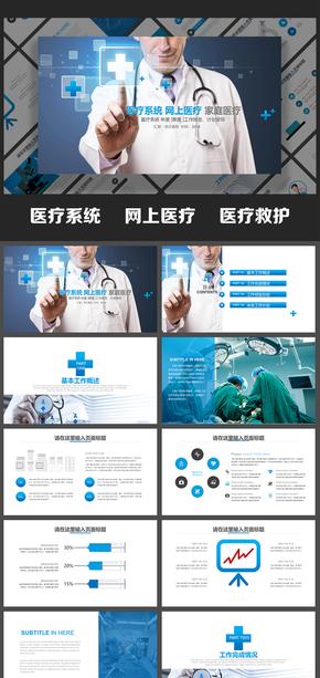 网络医疗家庭医疗医院医生护士年度季度工作报告PPT模板