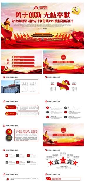 红色大气党政党建学习报告PPT
