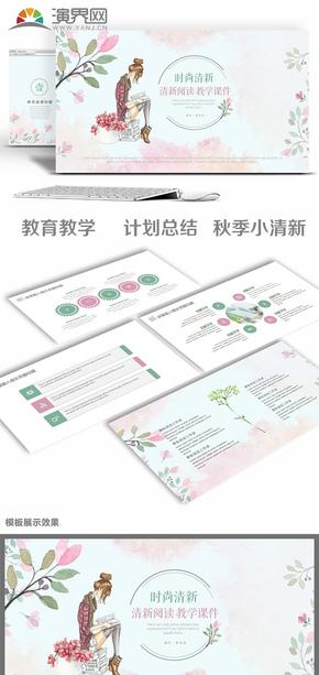 清新时尚教育教学教师说课公开课教学课件