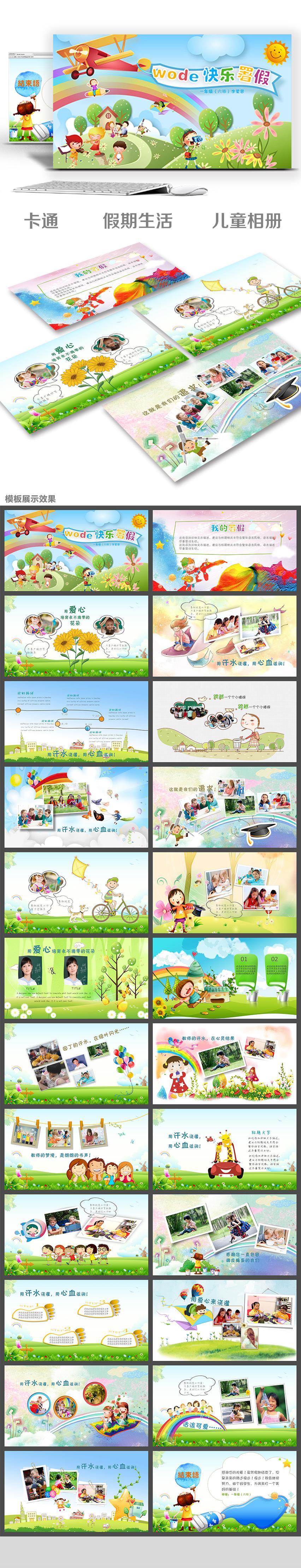 作品标题:【春秋】快乐假期儿童幼儿园小学生暑假寒假假期生活ppt