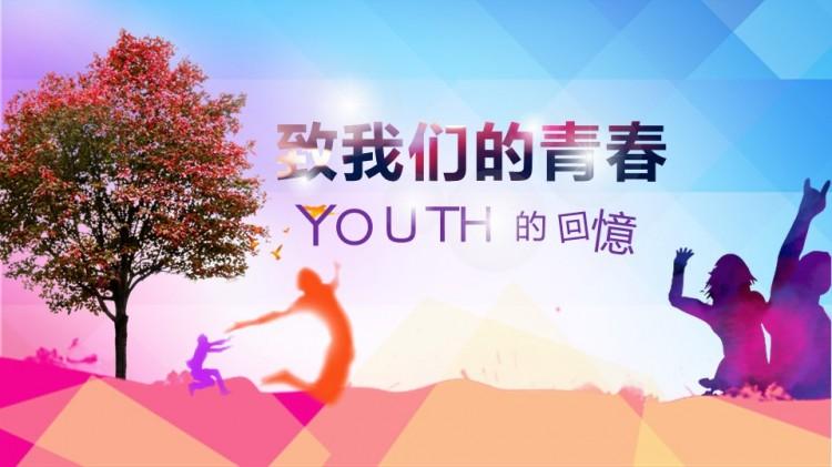 青春聚会电子相册ppt设计