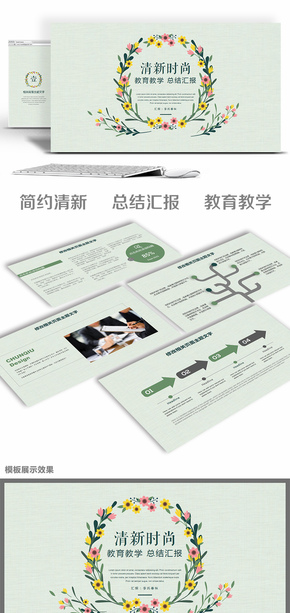 绿色清新教育教学总结汇报通用PPT