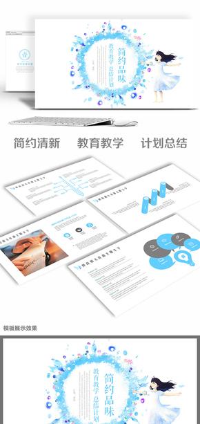 小清新教育教学述职报告通用PPT模板