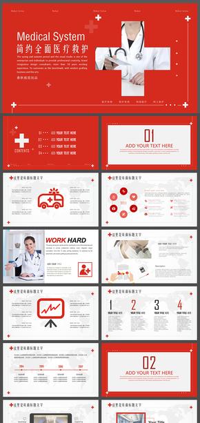 医疗系统简约时尚医院抢救急救网上医疗网络救护社区医疗PPT