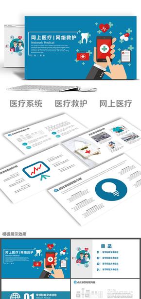 醫院醫療網絡醫療網絡救護家庭醫療PPT模板