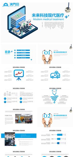 现代医疗网络医疗PPT