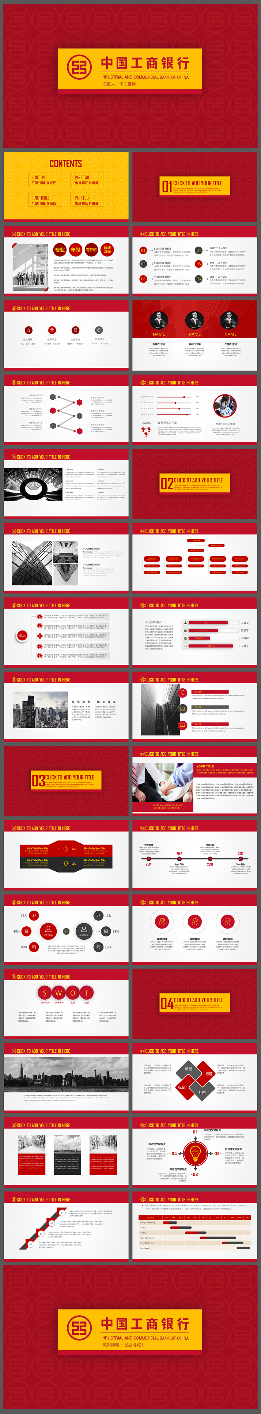 "ppt模板金融理财工行工商银行ICBC中国工行系统PPT"""