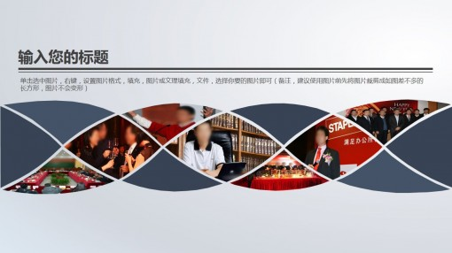 企事业画册宣传产品展示ppt高端设计