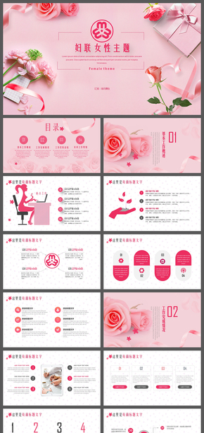 粉色柔情女性主题女性妇联妇女三八妇女节PPT