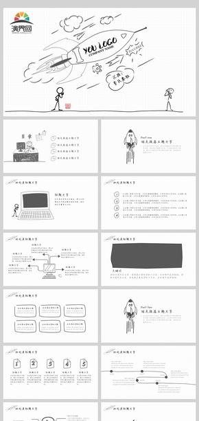 線條手繪(hui)風企業學校計劃總結工(gong)作匯報PPT