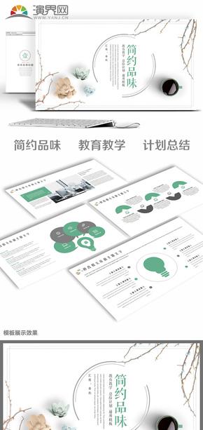 小清新风计划总结教育教学述职报告通用PPT模板