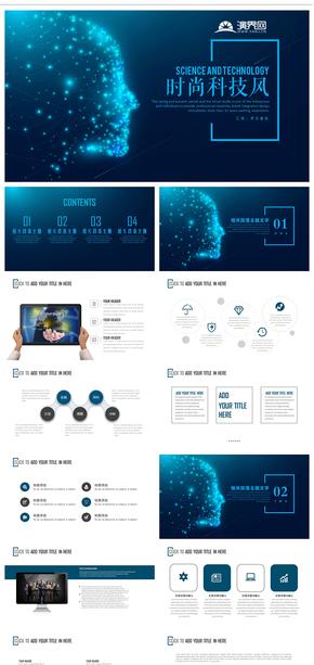 蓝色科技风IOT信息化科技互联网+