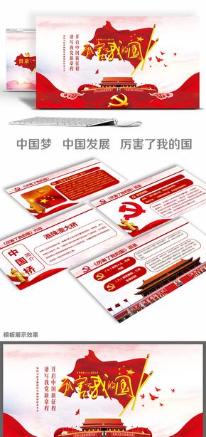 党政中国梦厉害了我的国主题设计PPT