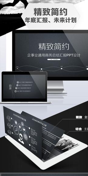 【精致簡約】簡約扁平(ping)商務風PPT精美設計