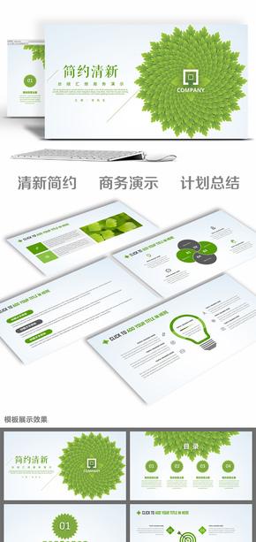 清新简约商务演示公司介绍工作汇报员工培训团队建设PPT