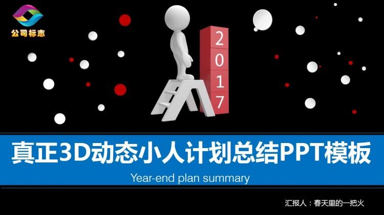 超大气3d动态小人工作计划总结ppt模板