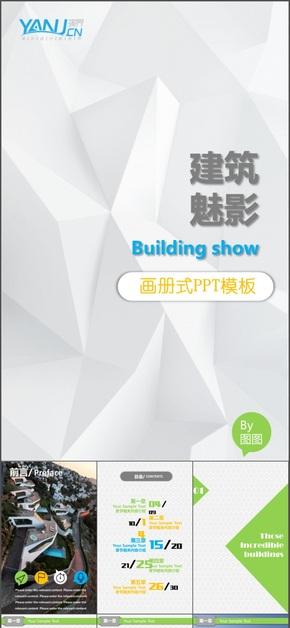 欧美风简约建筑行业画册式竖版模板