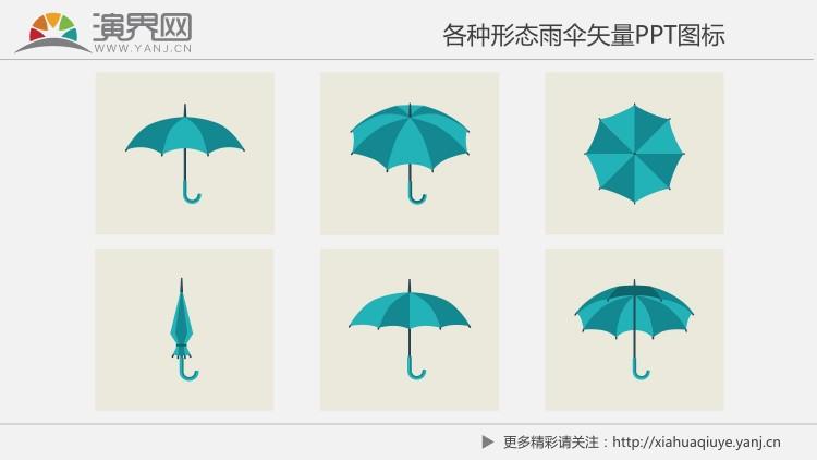 各种形态雨伞矢量ppt图标