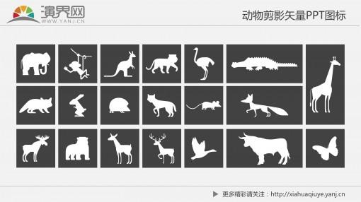 动物剪影矢量ppt图标