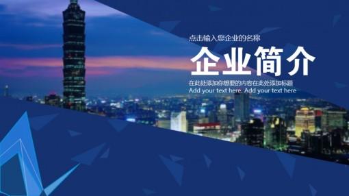冥海之蓝企业简介ppt模板