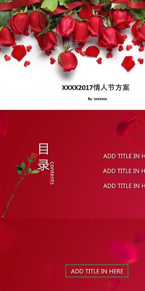 红色玫瑰精致大气简约情人节婚礼ppt模板