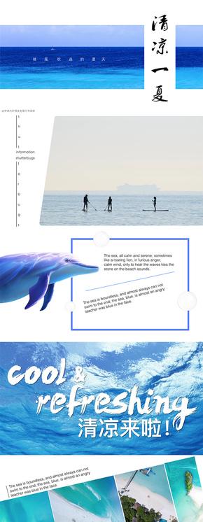 蓝色海洋清新夏日策划方案keynote模版