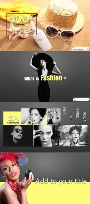 黄黑色时尚简约大气欧美工作总结、产品方案、化妆品(策划案)