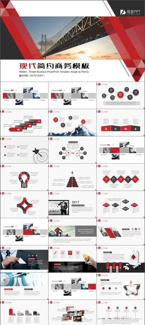MB50红色商务简约扁平通用模板
