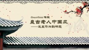 动态中国风模板,开张巨惠,只要10元!