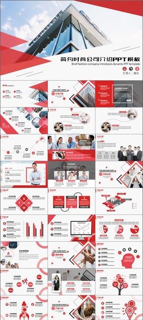MB51简约商务时尚扁平公司介绍企业介绍通用模板