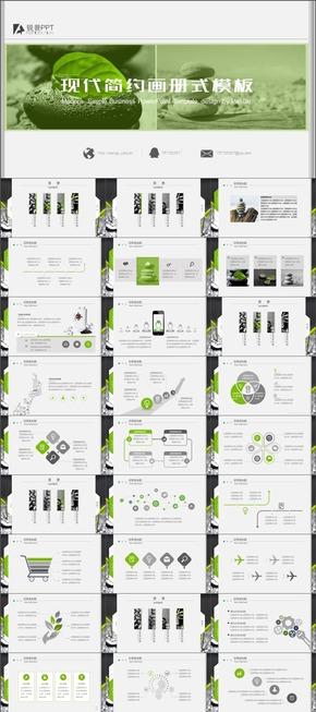 MB52简约现代绿色环保约扁平通用模板