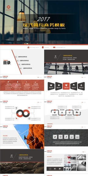 MB47--2017现代简约商务模板